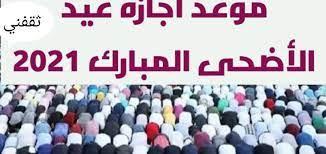 إجازة عيد الأضحى 1442 للبنوك والقطاع الخاص والحكومي في السعودية ومصر