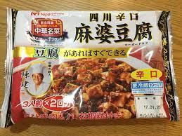 陳建一 麻 婆 豆腐