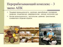 Презентация на тему Агропромышленный комплекс Республики  4 Перерабатывающий комплекс 3 звено АПК Пищевая промышленность