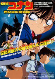 El Rincón de Yu-Chan: Detective Conan: Película 3. El último mago del siglo  -Audio Latino- Online