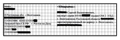 Документарная экспертиза Признаки монтажа на фрагменте исследуемого документа с наложенной на него координирующей сеткой в месте расположения реквизитов организаций
