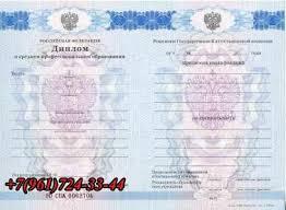 Купить диплом в Оренбурге ru Купить диплом колледжа 2011 2014 в Оренбурге