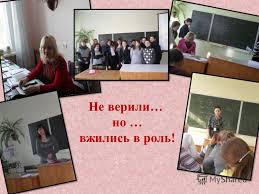 Презентация на тему Змитрович Ульяна Николаевна Акутина  2 Не верили но вжились в роль