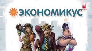 <b>Настольная игра Экономикус</b>: правила - YouTube
