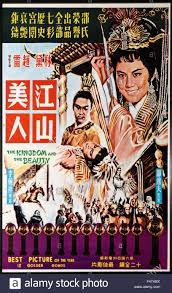 The Kingdom and the Beauty 1959 Hong Kong musicaldrama film directed Stock  Photo - Alamy