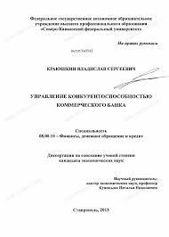 Диссертация на тему Управление конкурентоспособностью  Диссертация и автореферат на тему Управление конкурентоспособностью коммерческого банка научная электронная