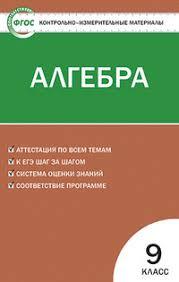 Алгебра класс Макарычев Ю Н Миндюк Н Г Нешков К И  Контрольно измерительные материалы Алгебра 9 класс ФГОС