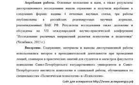 Аспирантура рф апробация Политическая психология апробация  апробация Политическая психология