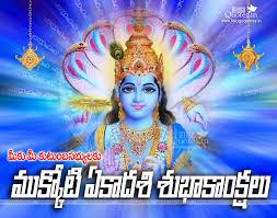 Mukkoti Ekadasi Telugu Wishes And Greeting Quotes Teluguquotez God