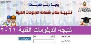 نتيجة الدبلومات الفنية 2021 برقم الجلوس والاسم عبر بوابة التعليم الفنى  ووزارة التربية والتعليم - عرب هوم
