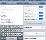 Как сделать клавиатуру от айфона