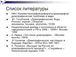 Список литературы Презентация  Список литературы