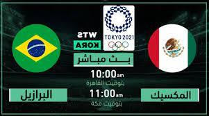 موعد وتوقيت مباراة البرازيل والمكسيك بث مباشر بتاريخ 03-08-2021 في نصف  نهائي أولمبياد طوكيو - الصحافة السعودية
