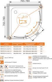 <b>Душевой уголок Cezares Pratico</b> R2/RH2 - купить в магазине Мега ...
