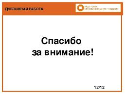 Презентация по праву социального обеспечения Единовременные  ДИПЛОМНАЯ РАБОТА 12 12 Спасибо за внимание
