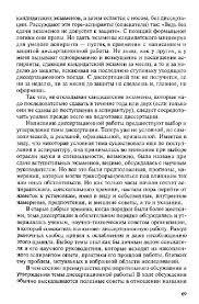 из для Диссертация и ученая степень cd rom Борис  Иллюстрация 16 из 31 для Диссертация и ученая степень cd rom Борис Райзберг Лабиринт книги