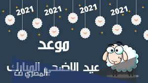 متى عيد الأضحى 2021 في الأردن - المصري نت