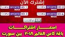 Image result for bein sport كاس العالم اشتراك