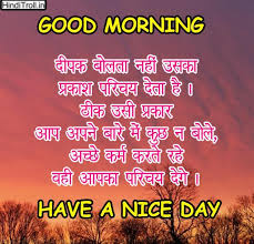 Good Morning Quotes Hindi Sms Best of Good Morning Images And Good Morning Images In Hindi In HD And 24D