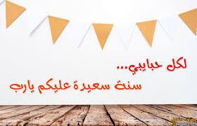 بوستات السنة الجديدة 2021 مكتوب عليها عبارات تهنئة   مصراوى الشامل