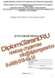 Курсовые на заказ в иркутске Глаголика Помощь в обучении курсовые дипломы рефераты