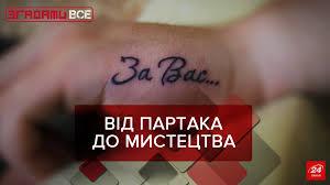 вспомнить все татуировки для всех