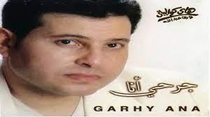 هاني شاكر انسحابي | Hany Shaker Ensihaby - YouTube