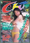中森友香の最新おっぱい画像(15)