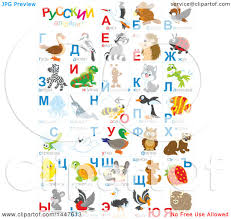 Russian Alphabet Chart Clipart Of A Chart Of Cute Animals And Insects With Russian