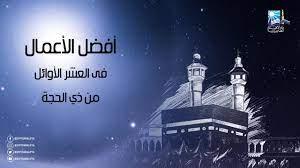 حكم صيام عشر ذي الحجة وفضلها من السنة النبوية - تريندات