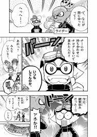 splatoon 3 ひのでや参吉 試し読みあり 小学館コミック