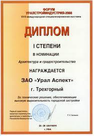 Архив новостей ЗАО Урал Аспект  Диплом