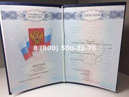 Купить диплом в Новосибирске цены на дипломы Диплом колледжа 2007 2010 года старого образца