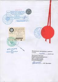что такое апостиль что такое легализация  Легализация диплома для ОАЭ