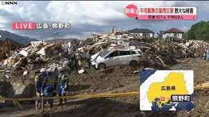 Image result for 「豪雨 広島」