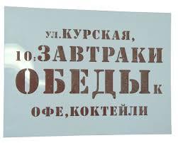 Изготовление <b>трафаретов</b> в Киеве: заказать <b>трафареты</b> для ...