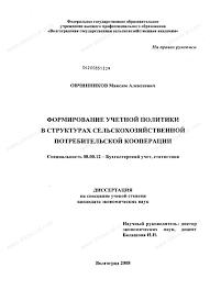Диссертация на тему Формирование учетной политики в структурах  Диссертация и автореферат на тему Формирование учетной политики в структурах сельскохозяйственной потребительской кооперации