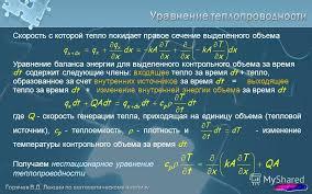 Презентация на тему основные типы уравнений второго порядка в  4 Скорость