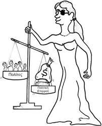 Αποτέλεσμα εικόνας για η δικαιοσύνη είναι