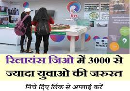 Apply Online 5000+ Reliance Jio Vacancy For Freshers 2018 Latest Jio ...
