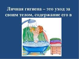 Презентация по физической культуре на тему Личная гигиена  Личная гигиена это уход за своим телом содержание его в чистоте