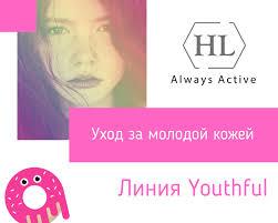 Линия <b>Youthful</b> – это линия для... - <b>Holy Land Laboratories</b> ...