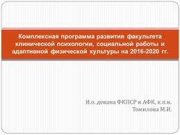 Презентация на тему Отчет декана факультета психологии ИГУ за  И о декана ФКПСР и АФК к п н Томилова