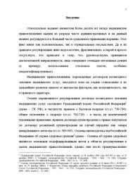Договор возмездного оказания медицинских услуг Дипломная Дипломная Договор возмездного оказания медицинских услуг 3