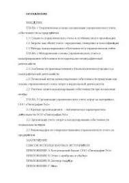 Бухгалтерский учет и анализ дебиторской и кредиторской  Организация стратегического управленческого учета на предприятии диплом 2010 по бухгалтерскому учету и аудиту скачать бесплатно выпуск