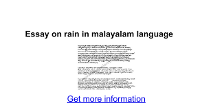 essay on rain in malayalam language google docs