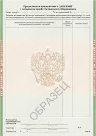 Диплом НПО СтудПроект prilprod191013 jpg