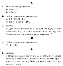 М Урок № Контрольная работа № Умножение и деление  Урок № 26 Контрольная работа №3 Умножение и деление натуральных чисел Упрощение выражений