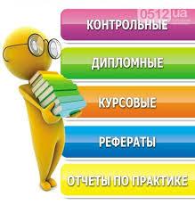 Курсовые и дипломные работы Объявления на com ua Курсовые и дипломные работы