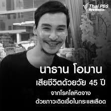 Thai PBS - นาธาน โอมาน อดีตศิลปินชื่อดัง...